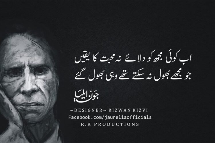 "Jaun Elia, Urdu poet, philosopher, biographer and scholar, editor and translator, ""Shayad"", ""Yani"" , ""Guman"", ""Laikin"" and ""Goya"". His poetry collections include ""Mubada"", ""Franood"", ""Zakham-e-Umeed"" and ""Sukhaan Meri Udasee Hai"""